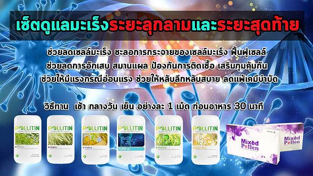เซ็ตผลิตภัณฑ์7ตัว.jpg