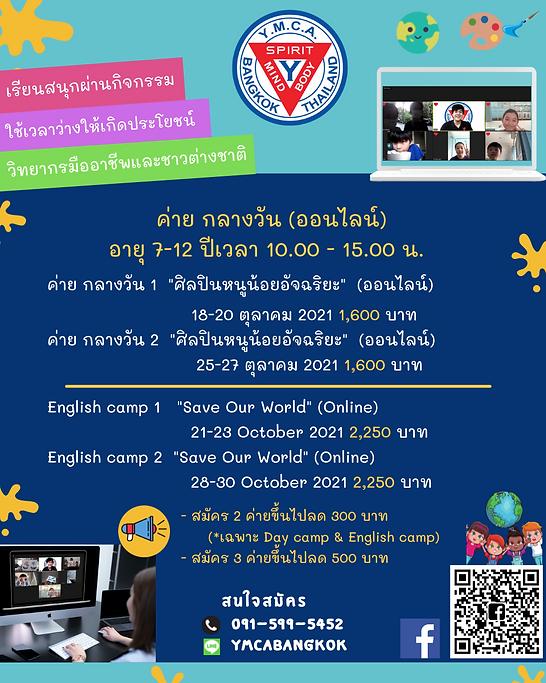 YMCA online camp Oct  21.png