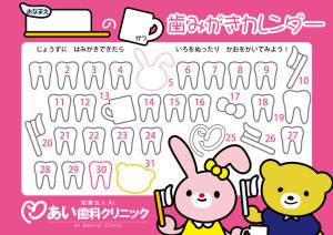歯みがきカレンダー