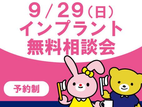 9/29(日) インプラント無料相談会