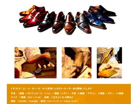 【 8/25~8/31までそごう横浜店でのFRANCESCO BENIGNOフェアを開催致します】