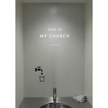 Serafin THIS IS MY CHURCH 2018
