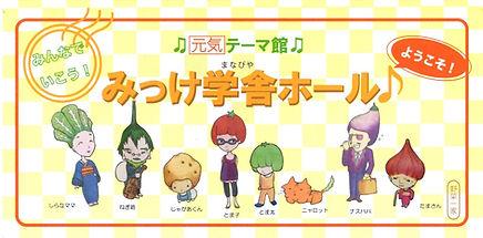 野菜家族.jpg