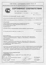 Сертификат соответствия лесопромышленной продукции