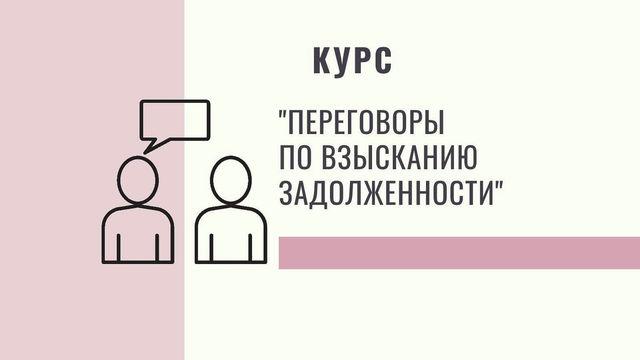 """Онлайн-курс: """"Переговоры по взысканию задолженности"""""""