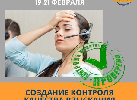 """Открытый тренинг """"Инструменты контроля качества взыскания ДЗ"""""""