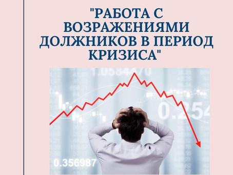 """Онлайн-тренинг """"Работа с возражениями должников в период кризиса"""""""