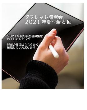 top_tab2021_3.jpg