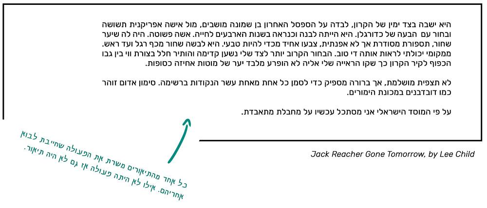 ג'ק ריצ'ר של לי צ'יילד תיאור משרת אקשן