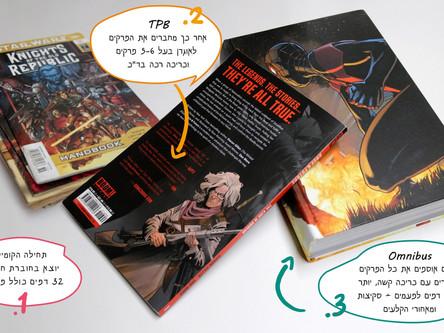 מה זה קומיקס | 2 גיבורי על ועידן הזהב