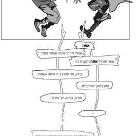 03_למה אני שונאת קומיקס_מומנט.jpg