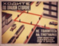 """Информационный плакат """"Ходите по правой стороне"""""""