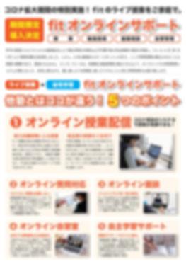 オンラインシステム_01.jpg