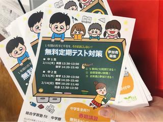 学年末テスト対策with 妖怪…?!