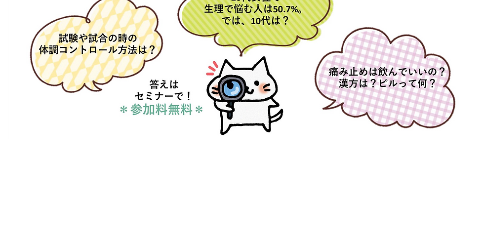 中学生・高校生のための 生理のギモン・悩み解消セミナー (1)