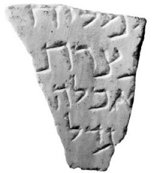 Marble fragment with the word Nazareth shown in the second line.