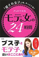 book_mote24