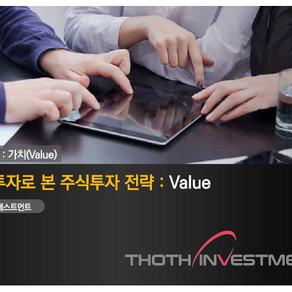 [특별회원용] 투자전략 제안 리포트 - 채권투자로 본 주식투자 전략 : Value