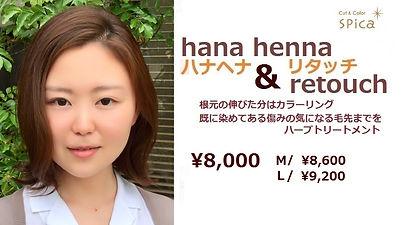 ハナヘナR2.jpg