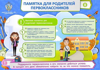 sovety_roditeljam-7.jpg