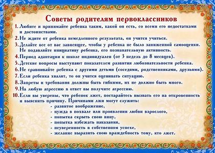 sovety_roditeljam-1.jpg