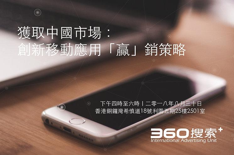 Upcoming Event-獲取中國移動市場 創新移動應用「贏」銷策略.jpg