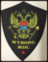 Wyborg MDC.jpg