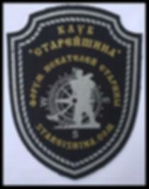 stareishina.com.jpg