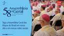 Tem início com uma celebração Eucarística a 58ª Assembleia Geral da CNBB