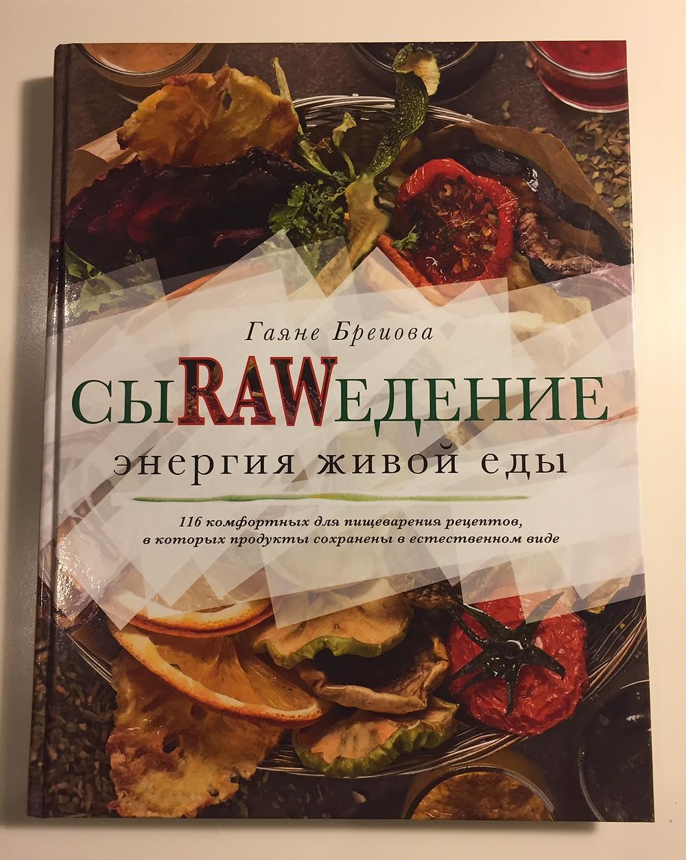 рецепты сырого меню гаяне бреиовой