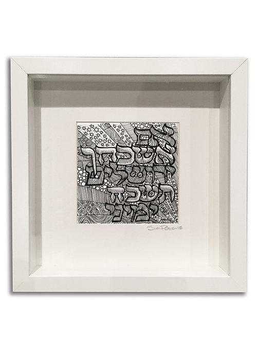 Hand Drawn Framed 'Im Eshkachech' Zentangle