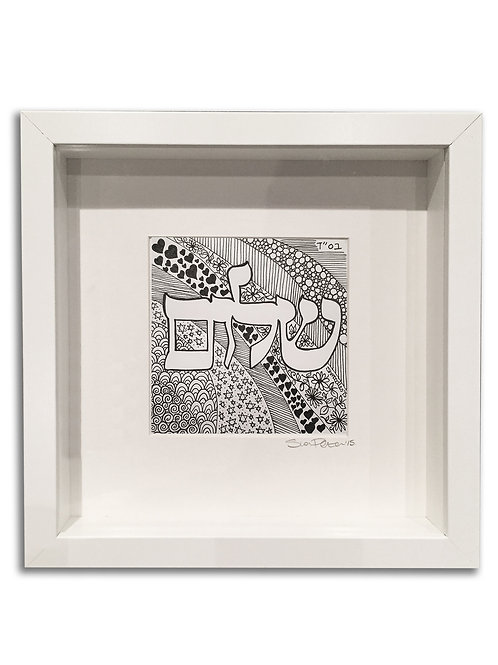 Hand Drawn Framed 'Shalom' Zentangle