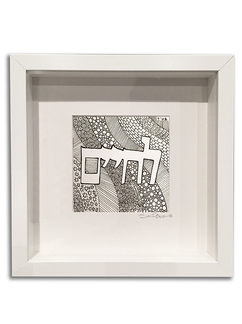 Hand Drawn Framed 'L'Chaim' Zentangle
