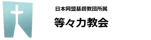 日本同盟基督教団所属 等々力教会