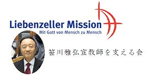 笹川雅弘宣教師を支える会~Liebenzeller-Mission~.png