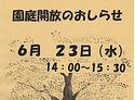 enteikaihou20210623 (2).jpg