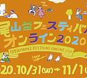 oyamadaifes2020.png