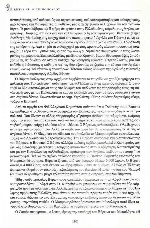 ΦΙΛΙΠΠΟΠΟΥΛΟΣ-page-006.jpg