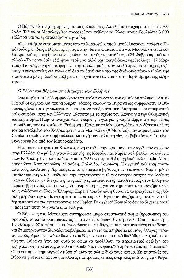 ΦΙΛΙΠΠΟΠΟΥΛΟΣ-page-009.jpg