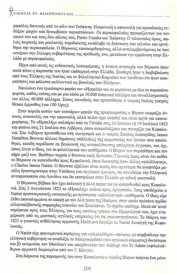 ΦΙΛΙΠΠΟΠΟΥΛΟΣ-page-004.jpg
