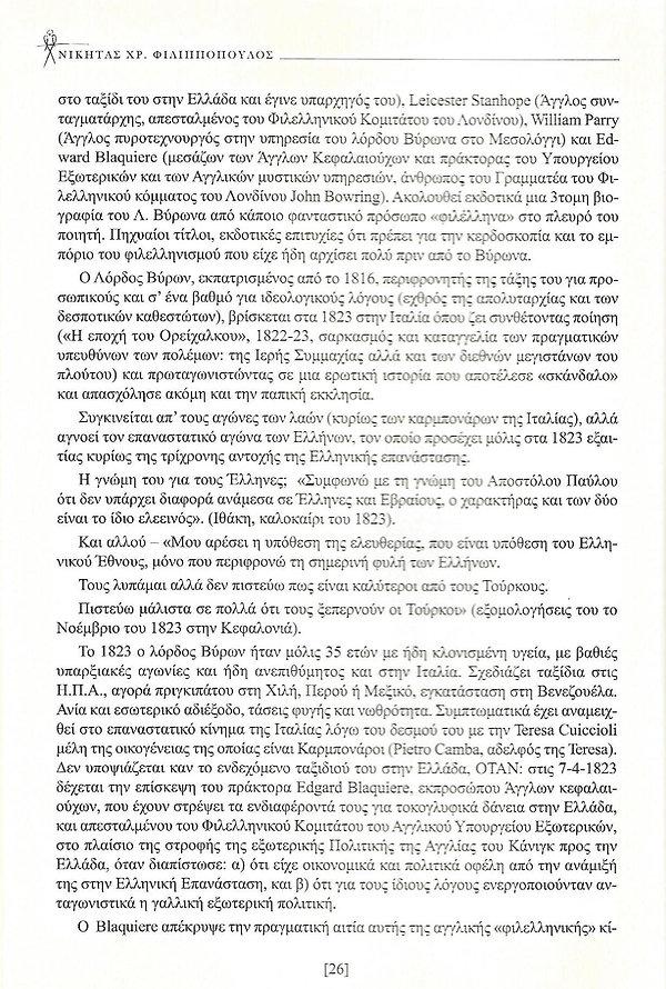 ΦΙΛΙΠΠΟΠΟΥΛΟΣ-page-002.jpg