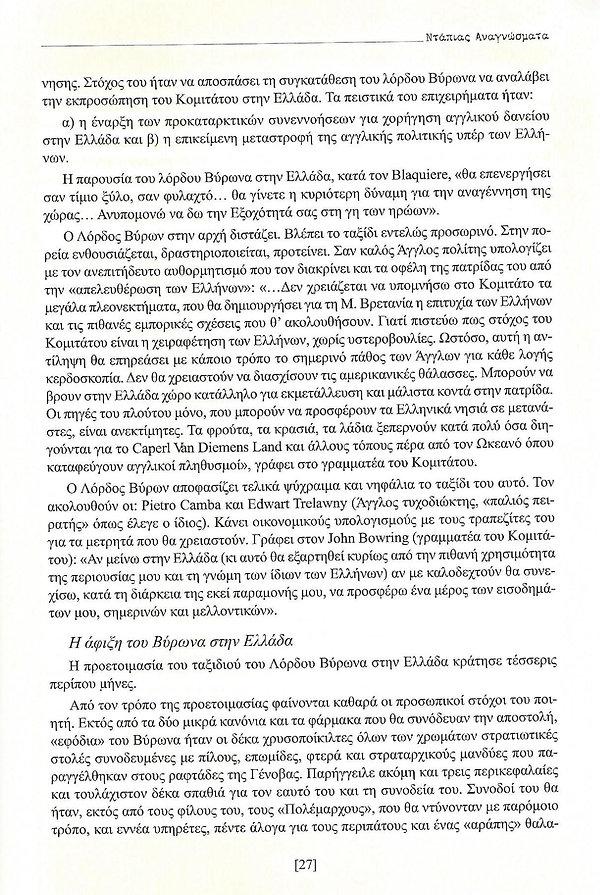 ΦΙΛΙΠΠΟΠΟΥΛΟΣ-page-003.jpg