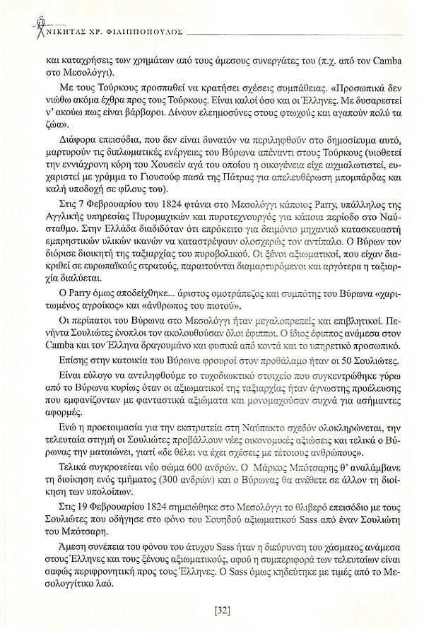 ΦΙΛΙΠΠΟΠΟΥΛΟΣ-page-008.jpg