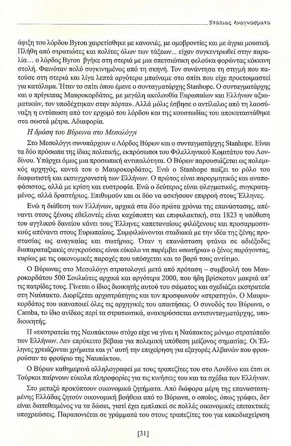 ΦΙΛΙΠΠΟΠΟΥΛΟΣ-page-007.jpg