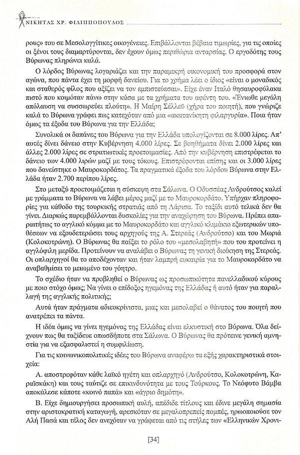 ΦΙΛΙΠΠΟΠΟΥΛΟΣ-page-010.jpg