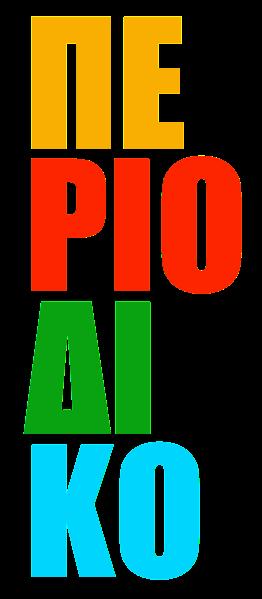 ΠΕΡΙΟΔΙΚΟ.png