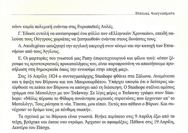 ΦΙΛΙΠΠΟΠΟΥΛΟΣ-page-011.jpg