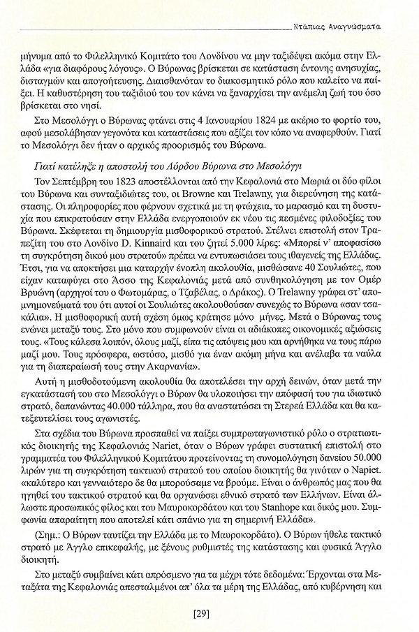 ΦΙΛΙΠΠΟΠΟΥΛΟΣ-page-005.jpg