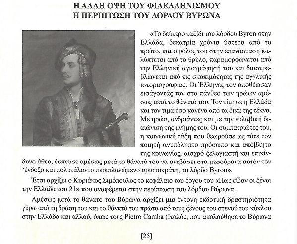ΦΙΛΙΠΠΟΠΟΥΛΟΣ-page-001.jpg