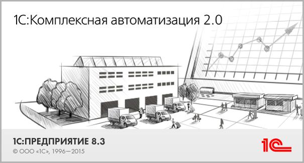1С:Комплексная автоматизация 2